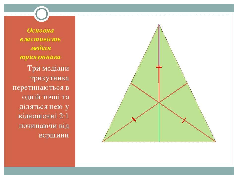 Oсновнa властивість медіан трикутника Tри медіани трикутника перетинаються в ...