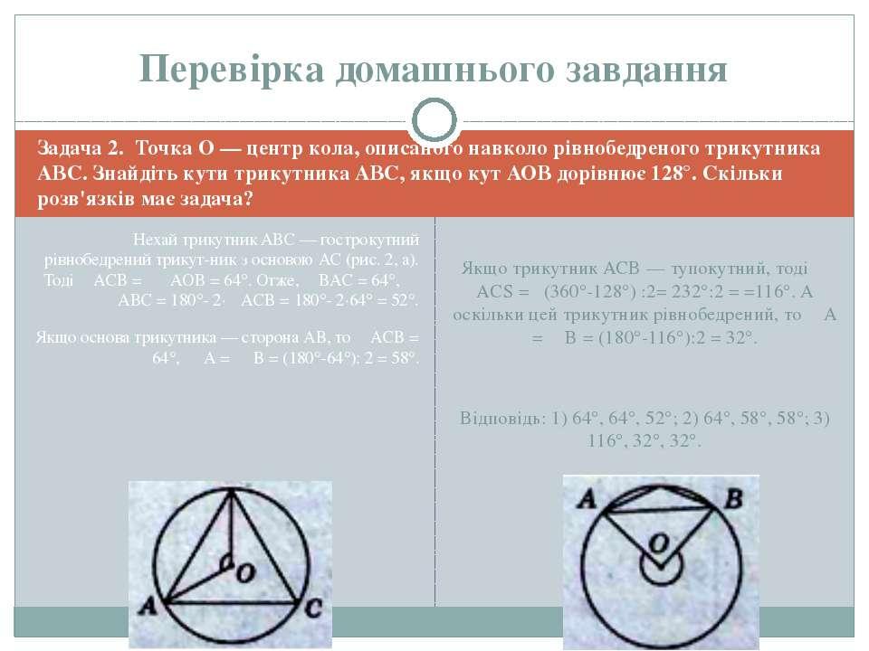 Задача 2. Точка О — центр кола, описаного навколо рівнобедреного трикутника A...