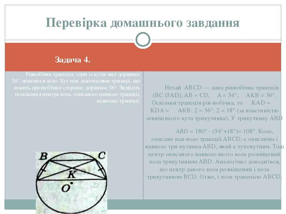 Задача 4. Рівнобічна трапеція, один із кутів якої дорівнює 54°, вписана в кол...