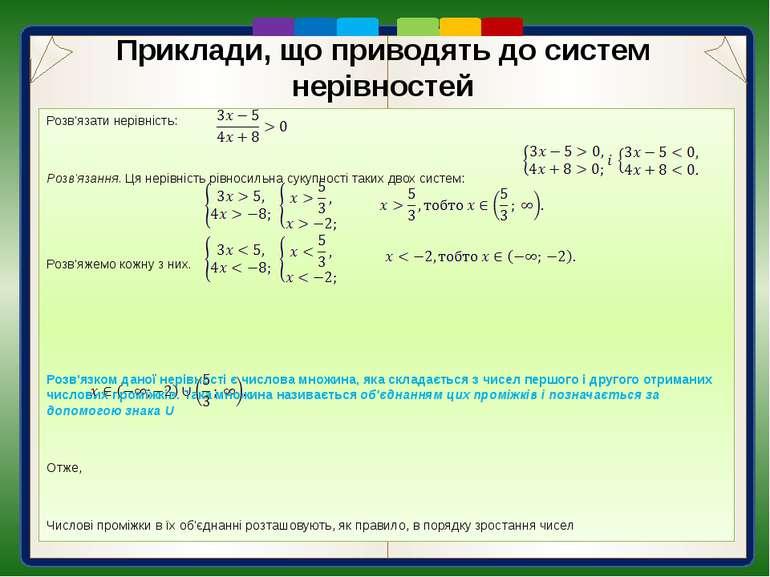 Розв'яжемо нерівність: . Маємо: Відповідь. або х є (-4;-1). Як розв'язати под...