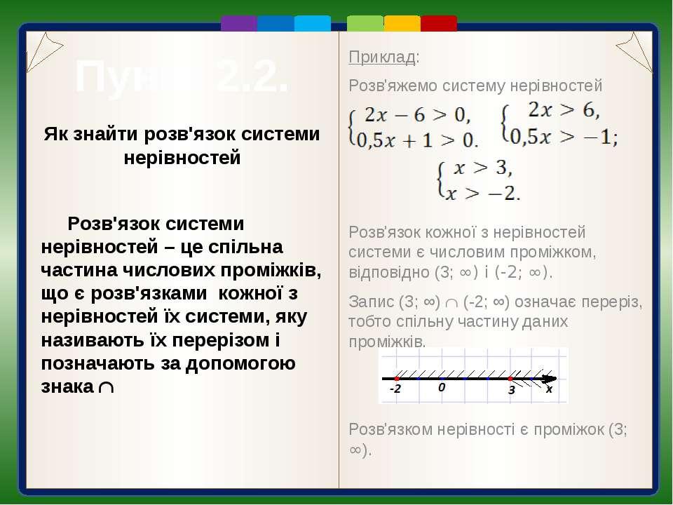 Приклад 3 Розв'язати систему нерівностей Розв'язання: Очевидно, що числові пр...