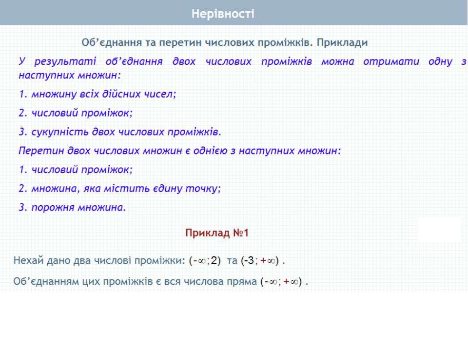 Пункт 2.2. Якщо доводиться знаходити спільні розв'язки двох або більшої кільк...