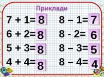7 + 1= 8 – 1= 6 + 2= 8 - 2= 5 + 3= 8 – 3= 4 + 4= 8 – 4= 8 8 8 8 7 6 5 4