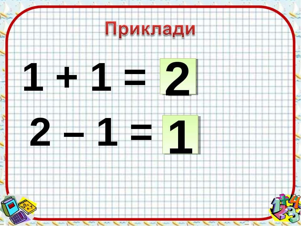 1 + 1 = 2 – 1 = 2 1