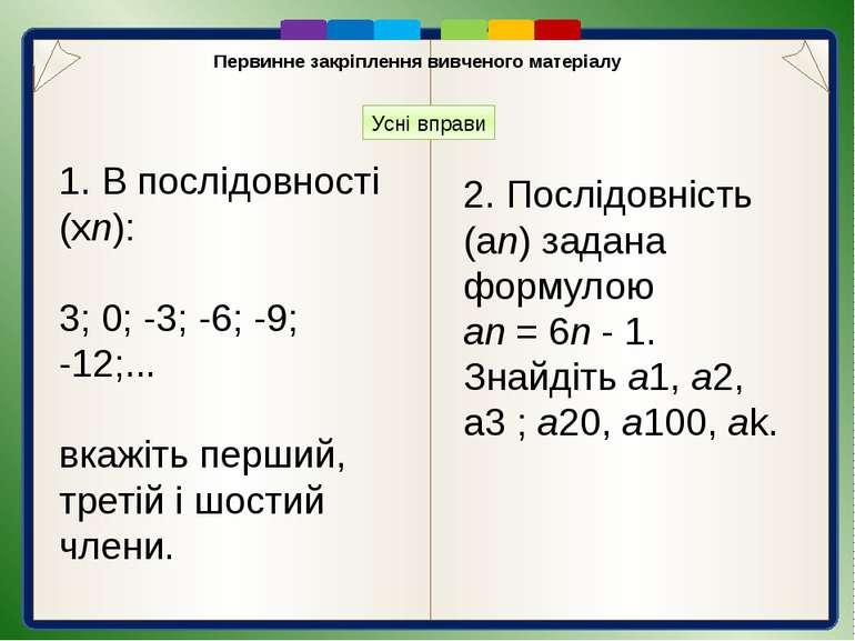 Первинне закріплення вивченого матеріалу 7. Послідовність(аn) – арифметична п...