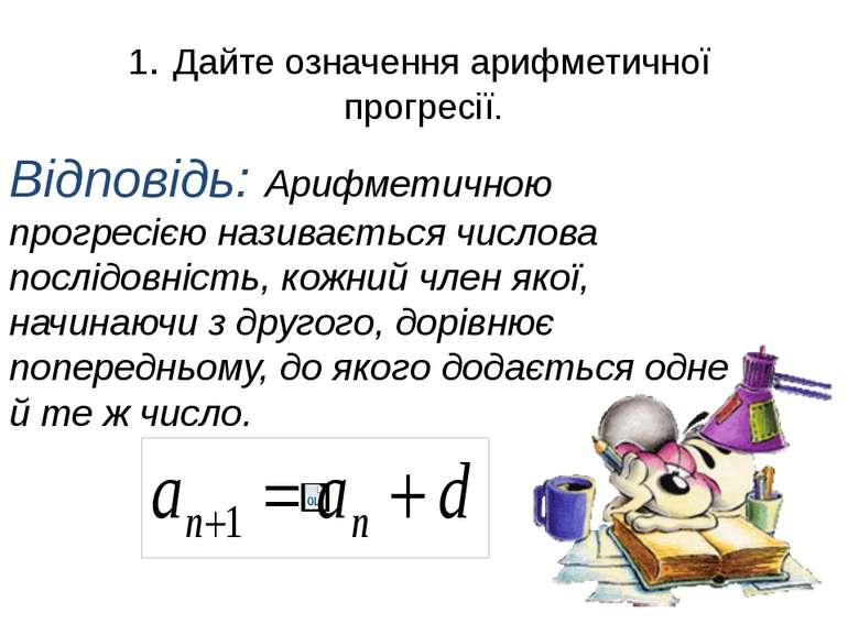 4. Які властивості арифметичної прогресії? Відповідь: Кожний член арифметично...