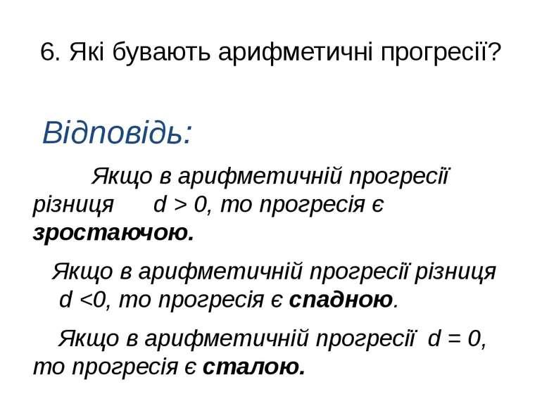 1. В арифметичній прогресії 2,4; 2,6;… різниця дорівнює 2. 2. Четвертий член ...
