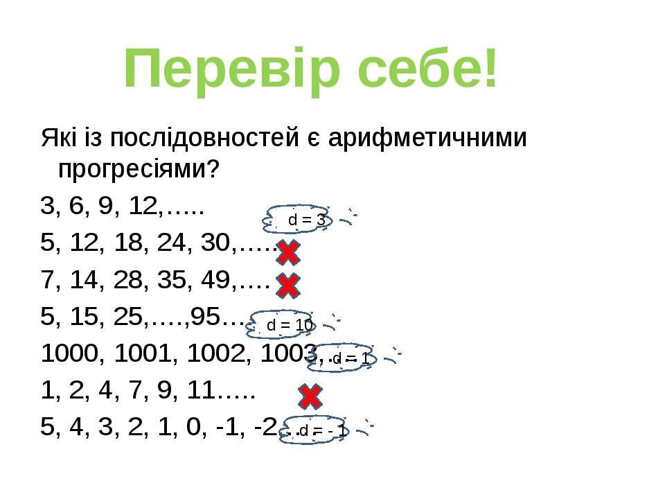 Між числами 6 і 21 вставте 4 числа так, щоб разом з даними числами вони утвор...