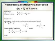 Нескінченна геометрична прогресія (|q| < 0) та її сума Приклад 2. Періодичний...