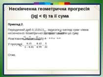Нескінченна геометрична прогресія (|q| < 0) та її сума Приклад 3. Періодичний...