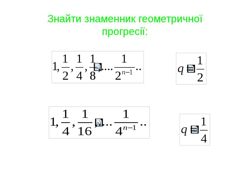 Пункт 11.3. Нескінченна геометрична прогресія ( q  < 0) та її сума Розглянемо...