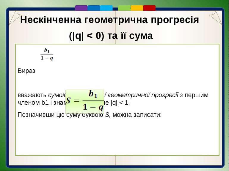 Нескінченна геометрична прогресія (|q| < 0) та її сума Приклад 1. Обчислити с...