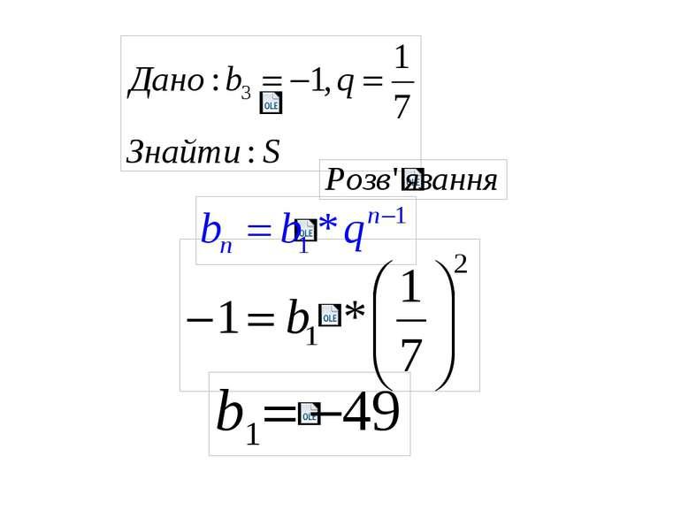 Записати нескінченний періодичний десятковий дріб 0,(15) = 0,151515… у вигляд...