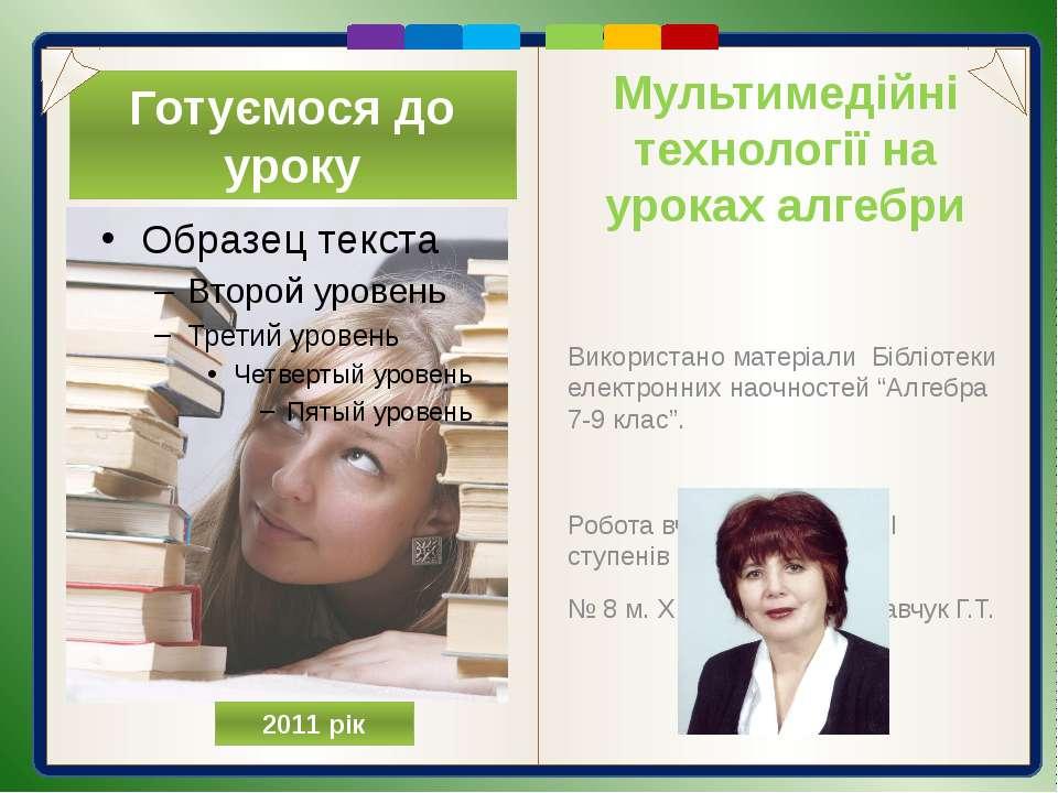 """Готуємося до уроку Використано матеріали Бібліотеки електронних наочностей """"А..."""