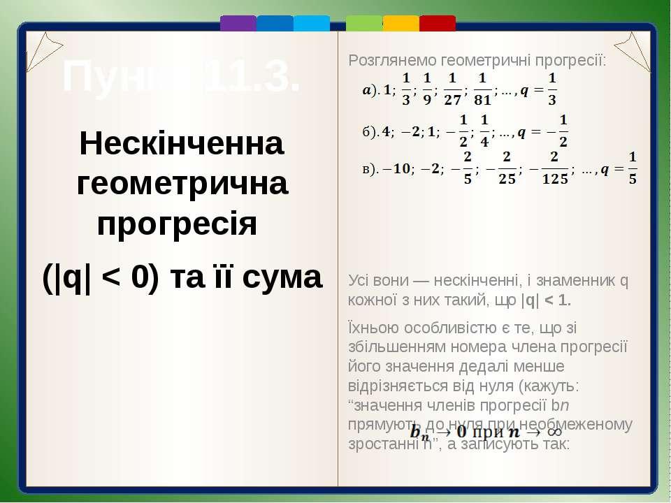 Нескінченна геометрична прогресія ( q  < 0) та її сума Розглянемо, що відбува...