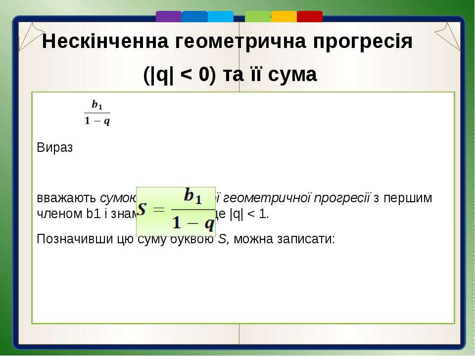 Нескінченна геометрична прогресія ( q  < 0) та її сума Приклад 1. Обчислити с...