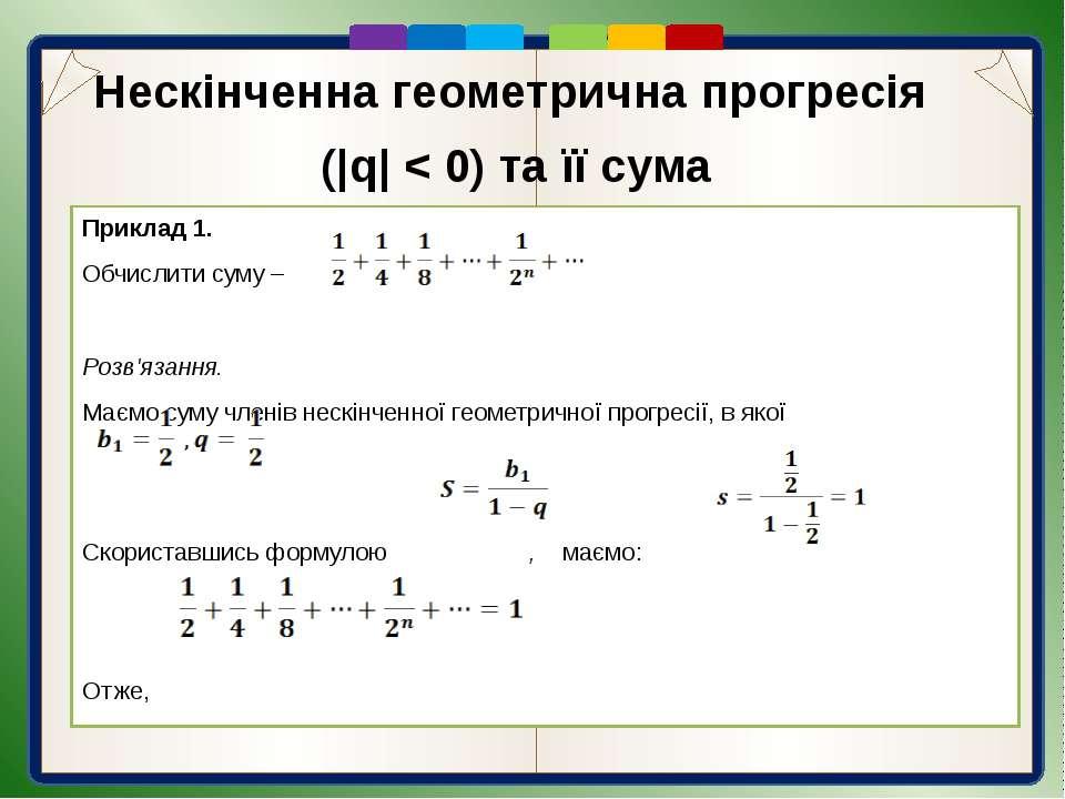 Нескінченна геометрична прогресія ( q  < 0) та її сума Приклад 2. Періодичний...