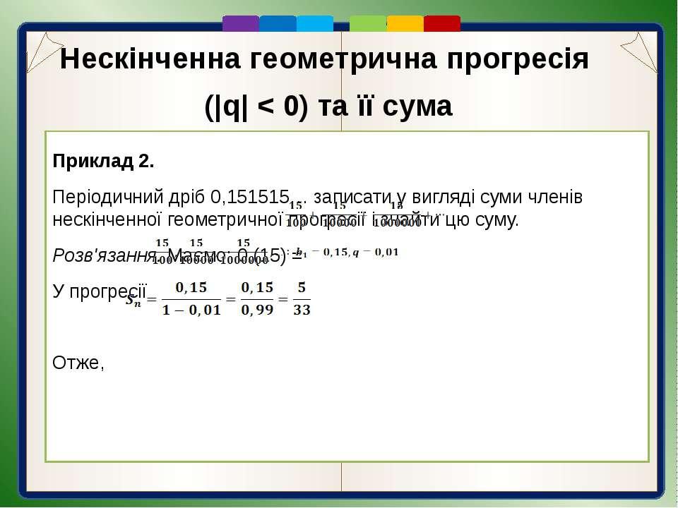 Нескінченна геометрична прогресія ( q  < 0) та її сума Приклад 3. Періодичний...