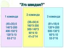 """""""Хто швидше?"""" 1 команда (45+35):5 140*2-200 400-150*2 120*3:10 63-2*12 2 кома..."""