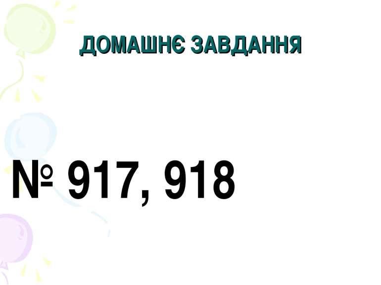 ДОМАШНЄ ЗАВДАННЯ № 917, 918