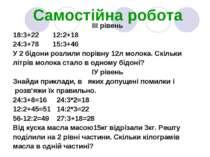 Самостійна робота ІІІ рівень 18:3+22 12:2+18 24:3+78 15:3+46 У 2 бідони розли...