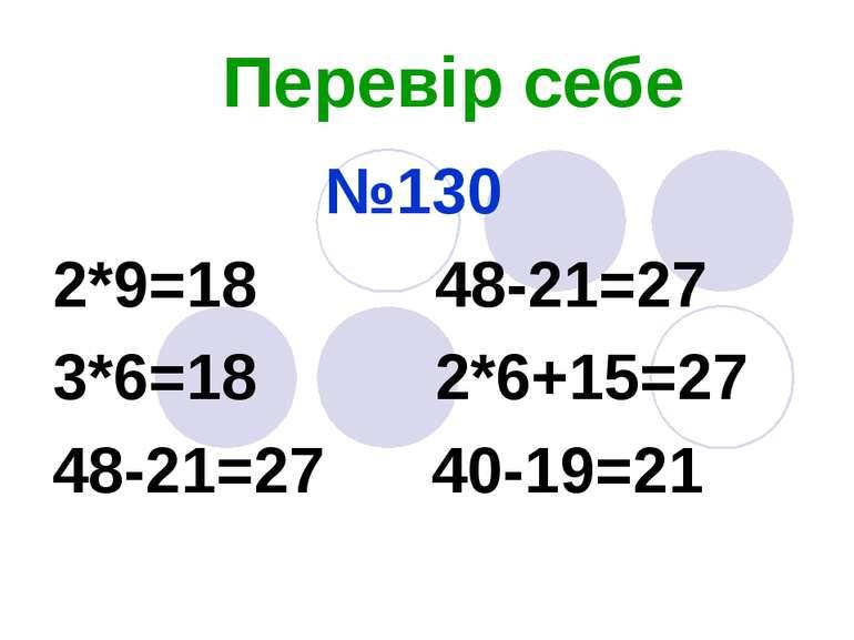 Перевір себе №130 2*9=18 48-21=27 3*6=18 2*6+15=27 48-21=27 40-19=21