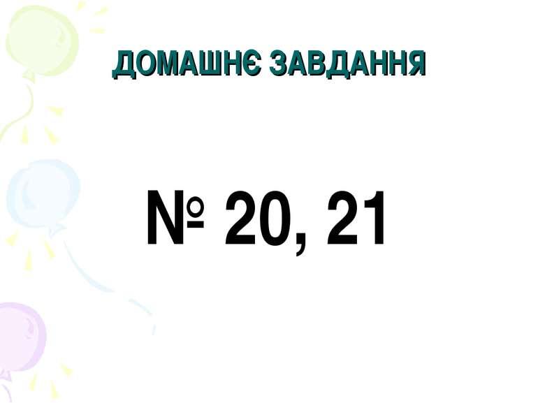 ДОМАШНЄ ЗАВДАННЯ № 20, 21