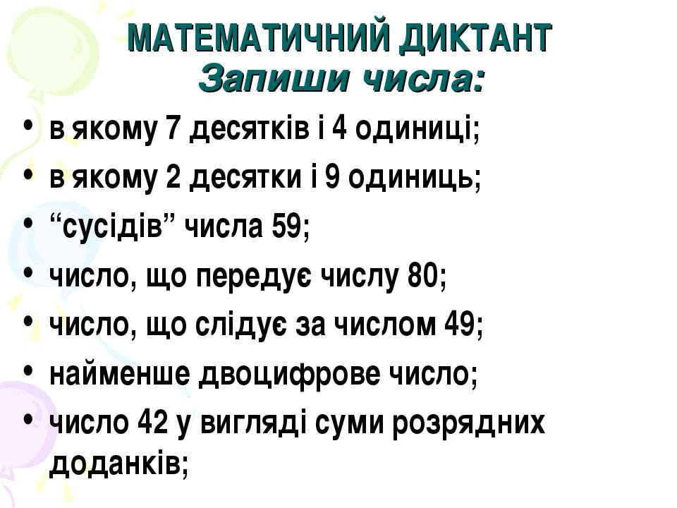 МАТЕМАТИЧНИЙ ДИКТАНТ Запиши числа: в якому 7 десятків і 4 одиниці; в якому 2 ...