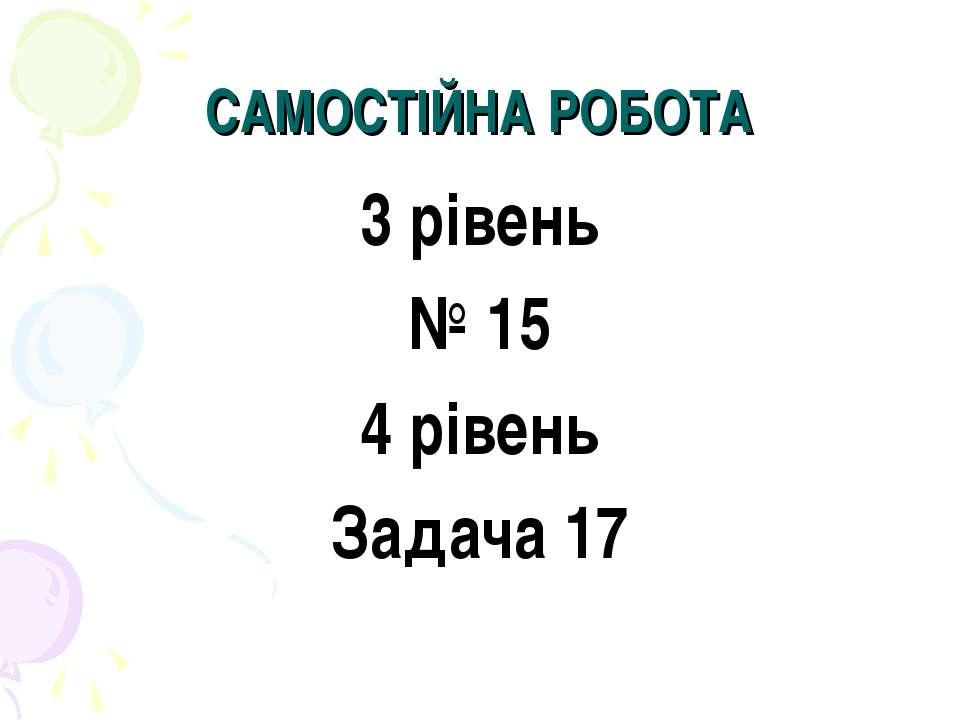 САМОСТІЙНА РОБОТА 3 рівень № 15 4 рівень Задача 17