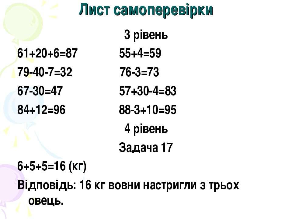 Лист самоперевірки 3 рівень 61+20+6=87 55+4=59 79-40-7=32 76-3=73 67-30=47 57...