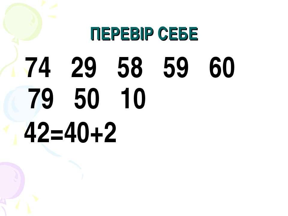 ПЕРЕВІР СЕБЕ 74 29 58 59 60 79 50 10 42=40+2
