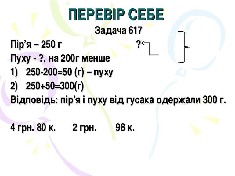 ПЕРЕВІР СЕБЕ Задача 617 Пір'я – 250 г ? Пуху - ?, на 200г менше 250-200=50 (г...