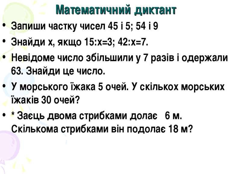 Математичний диктант Запиши частку чисел 45 і 5; 54 і 9 Знайди х, якщо 15:х=3...