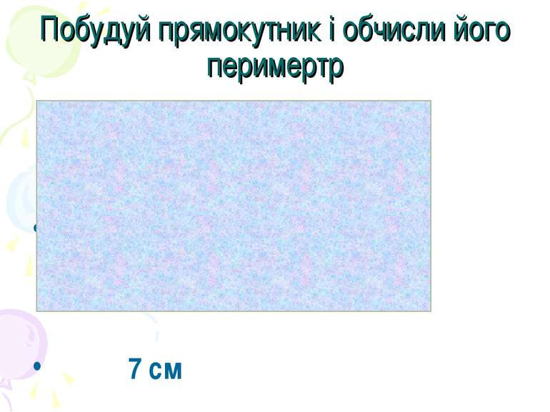 Побудуй прямокутник і обчисли його перимертр 4 см 7 см