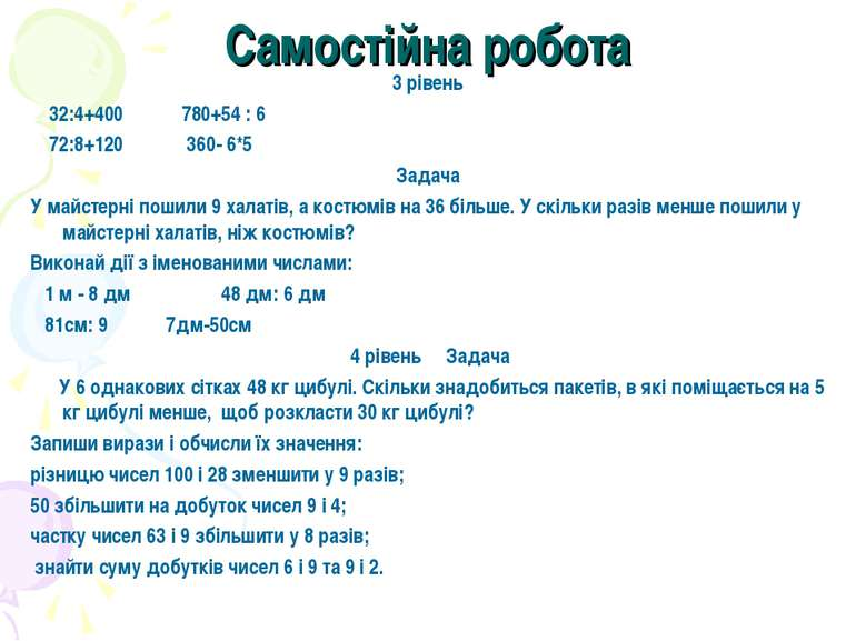 Самостійна робота 3 рівень 32:4+400 780+54 : 6 72:8+120 360- 6*5 Задача У май...