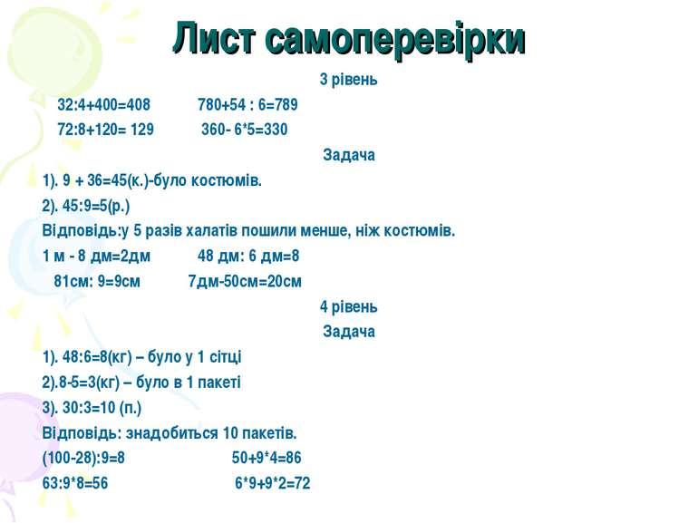 Лист самоперевірки 3 рівень 32:4+400=408 780+54 : 6=789 72:8+120= 129 360- 6*...