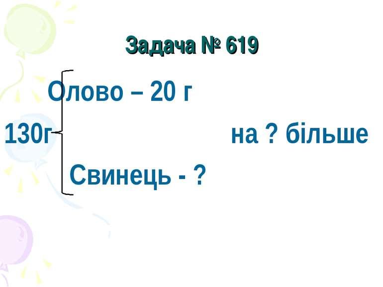 Задача № 619 Олово – 20 г 130г на ? більше Свинець - ?