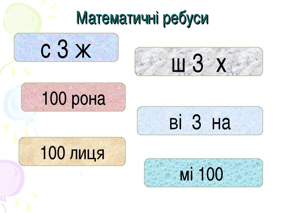 Математичні ребуси 100 рона 100 лиця ві 3 на ш 3 х с 3 ж мі 100