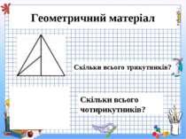 Геометричний матеріал Скільки всього трикутників? Скільки всього чотирикутників?
