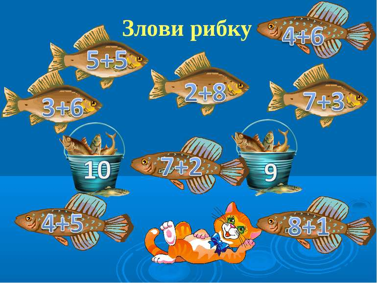 Злови рибку
