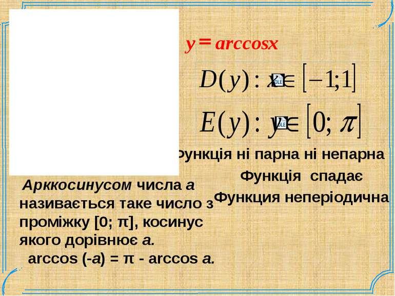 Функція ні парна ні непарна Функція спадає Функция неперіодична Арккосинусом ...
