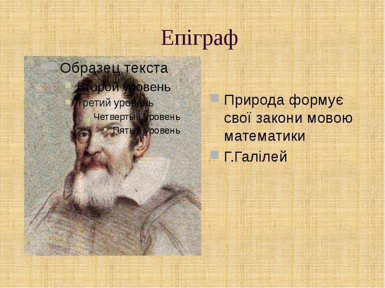 Епіграф Природа формує свої закони мовою математики Г.Галілей