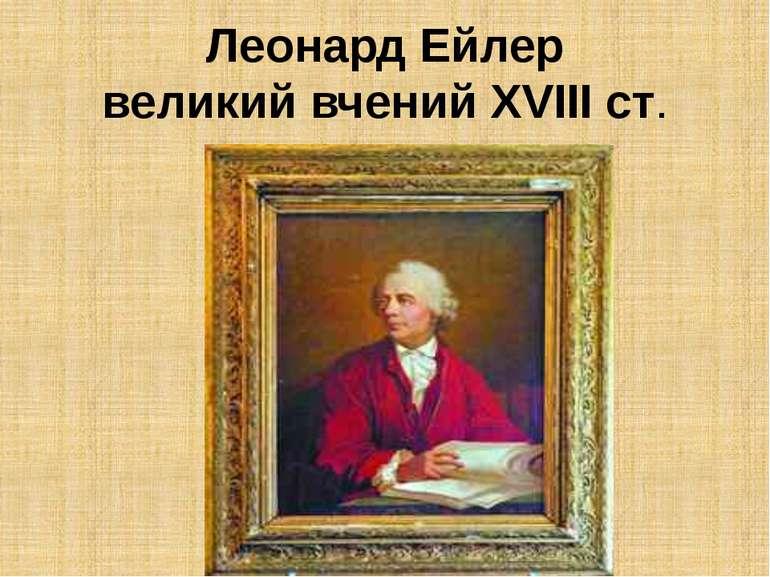 Леонард Ейлер великий вчений XVIII ст.