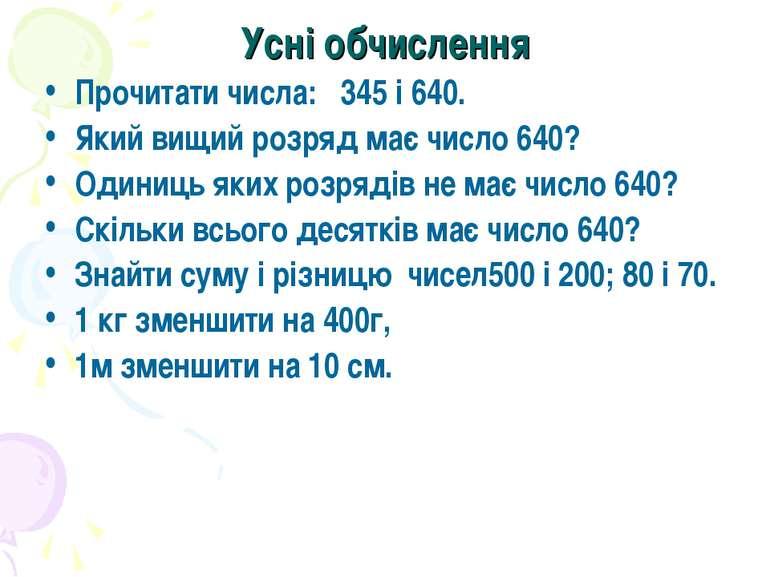 Усні обчислення Прочитати числа: 345 і 640. Який вищий розряд має число 640? ...