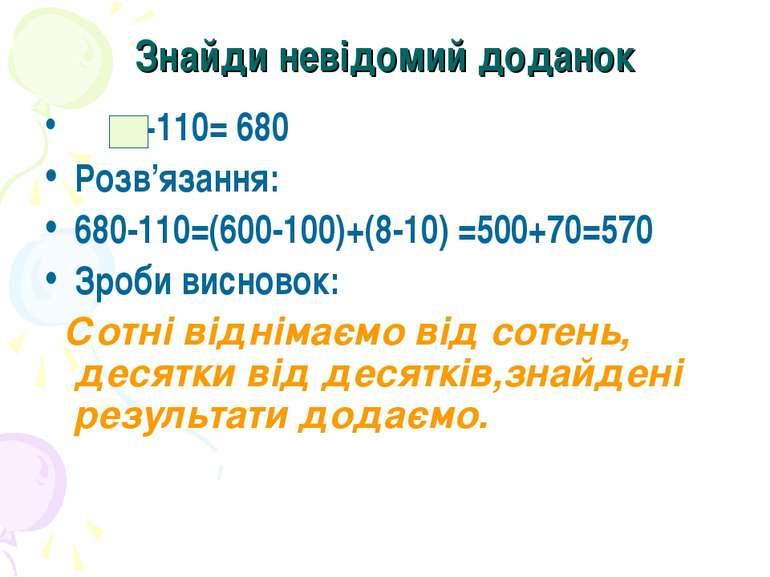 Знайди невідомий доданок +110= 680 Розв'язання: 680-110=(600-100)+(8-10) =500...