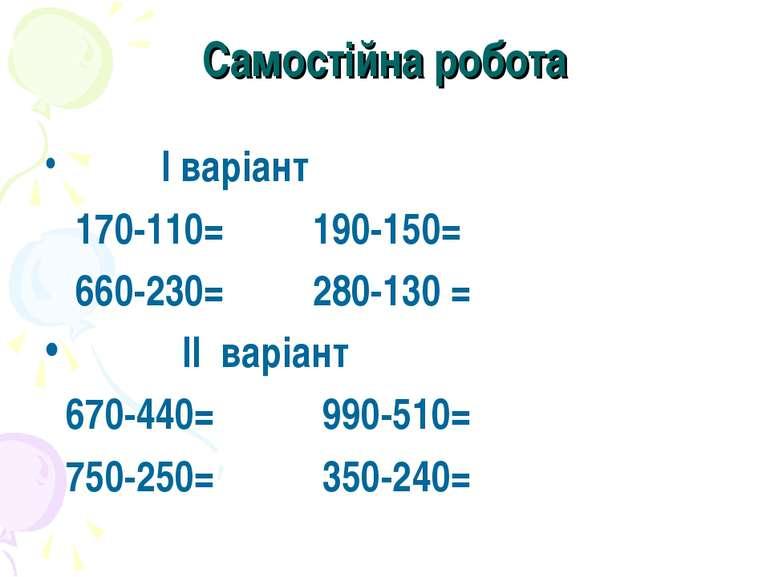 Самостійна робота I варіант 170-110= 190-150= 660-230= 280-130 = II варіант 6...