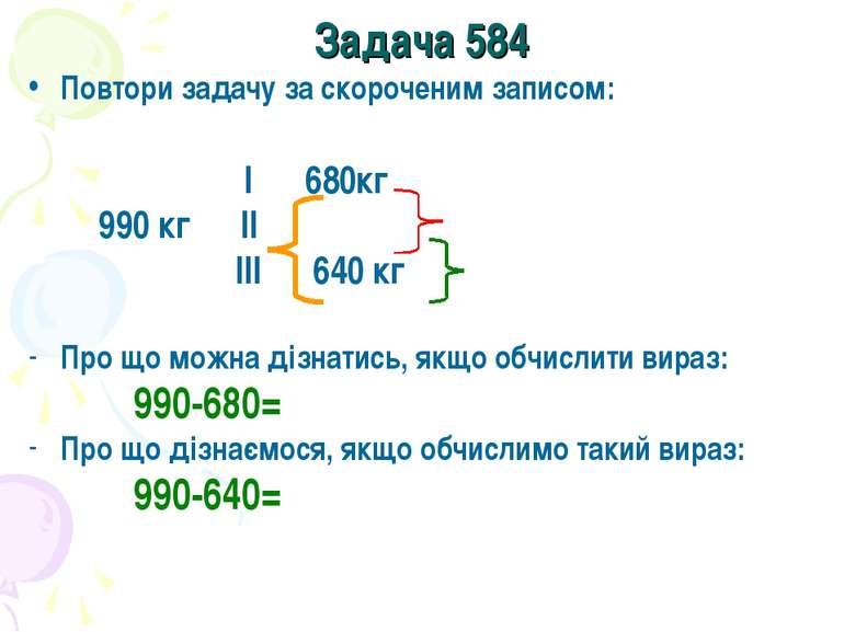 Задача 584 Повтори задачу за скороченим записом: I 680кг 990 кг II III 640 кг...