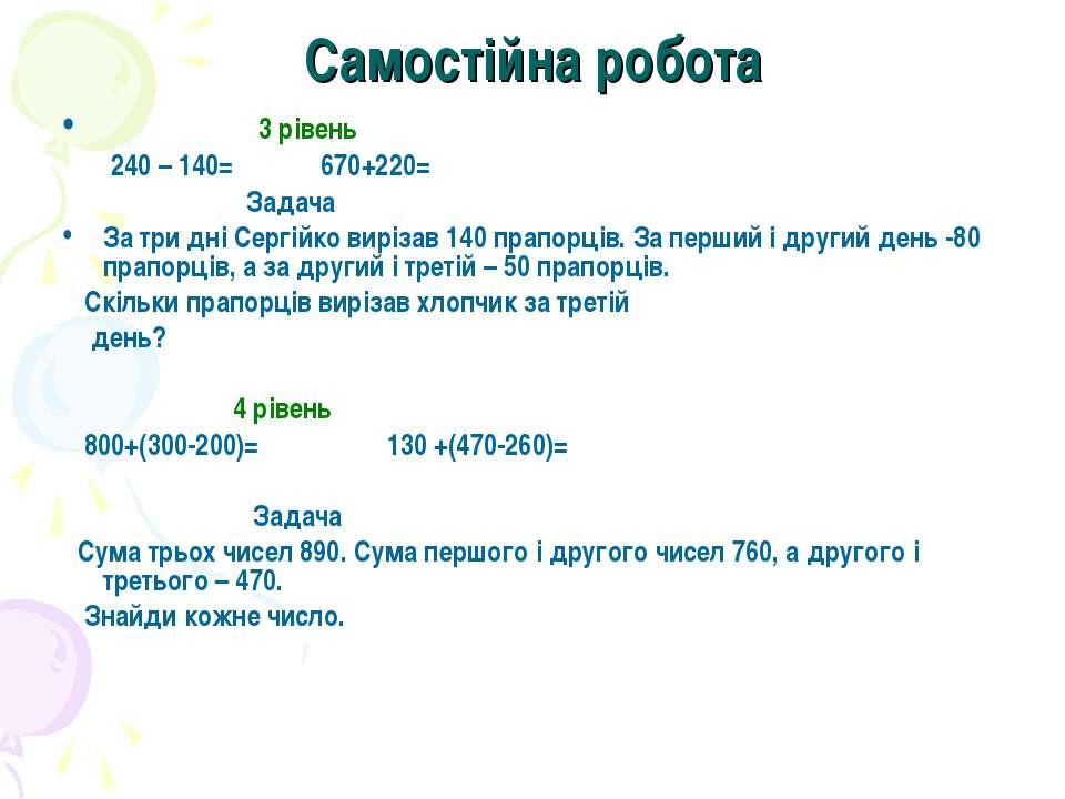 Самостійна робота 3 рівень 240 – 140= 670+220= Задача За три дні Сергійко вир...
