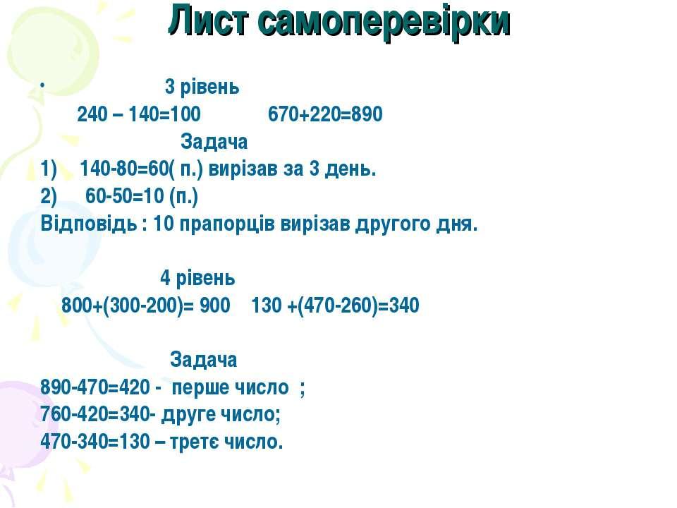 Лист самоперевірки 3 рівень 240 – 140=100 670+220=890 Задача 140-80=60( п.) в...