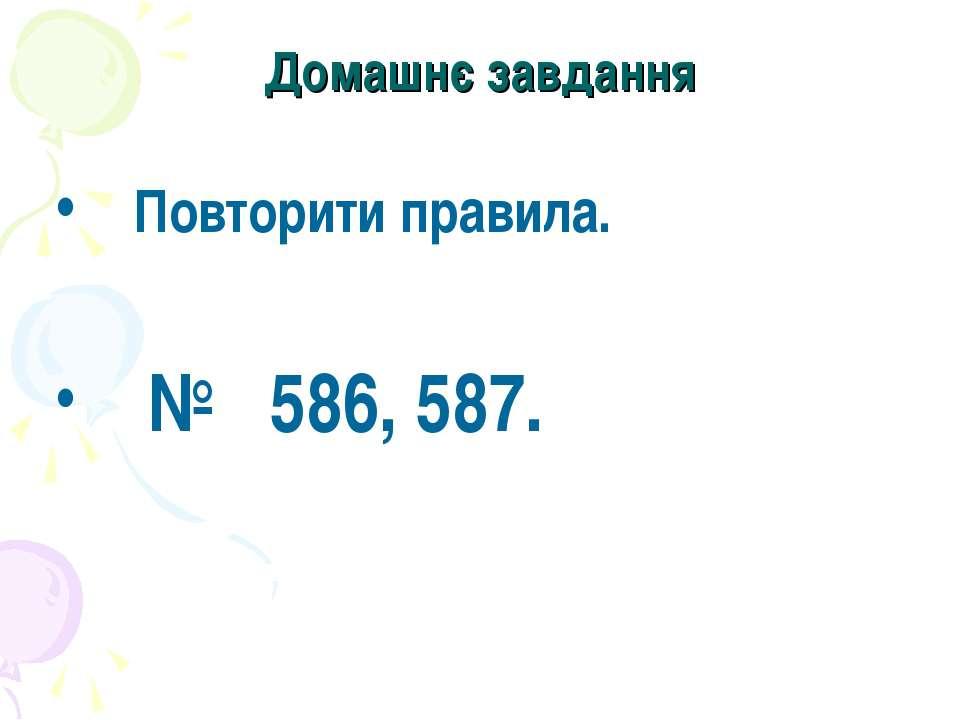 Домашнє завдання Повторити правила. № 586, 587.